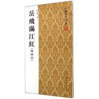 岳飞满江红(外4首)(5) 新时代出版社