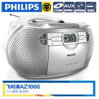 Philips/飞利浦 AZ1066/93 收录机 cd机 磁带收音复读跟读 磁带录音 学习机