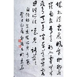 郭峰    §《草书》