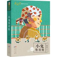 小鬼鲁智胜 秦文君作品 6-12岁儿童文学故事书小学生课外阅读书籍