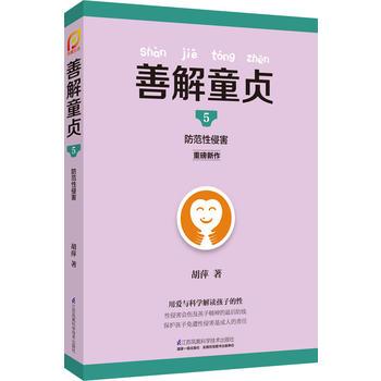 善解童贞5:防范性侵害(凤凰生活) 正版书籍 限时抢购 当当低价 团购更优惠 13521405301 (V同步)