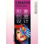 【新书店正版】形象创意设计 吴帆,杨秋华 上海交通大学出版社