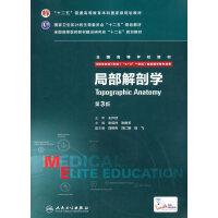 [二手9成新]局部解剖学(第3版/八年制/配增值)张绍祥,张雅芳9787117203951人民卫生出版社