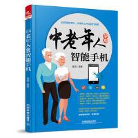 中老年人学用智能手机曾增中国铁道出版社