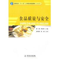 食品质量与安全