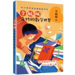李毓佩:奇妙的数学世界