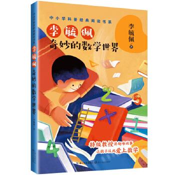 """李毓佩:奇妙的数学世界 特级教授带你玩转奇妙的数学世界!""""中国数学科普三驾马车""""之一,作者曾获""""国家图书奖""""""""中国图书奖""""""""国家'五个一工程'奖""""等。超有趣,读到停不下来!"""