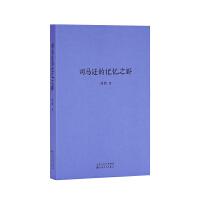《司马迁的记忆之野》 汉武盛世,文治武功背后的阴影 读库 刘勃 读库2004小册子