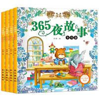 【限时秒杀包邮】亲子共读丛书 365夜故事 共4册 睡前好故事