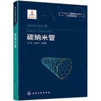 纳米材料前沿--碳纳米管 刘畅,成会明 等编著 化学工业出版社 9787122314611