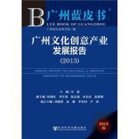 广州文化创意产业发展报告(2013)(2013版) 正版 甘新 9787509750209