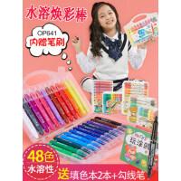 爱好儿童旋转油画棒炫彩棒水溶性画笔彩笔24色36色48色幼儿园宝宝蜡笔手绘彩绘涂鸦油画棒套装水洗安全无毒可