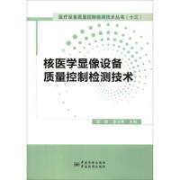 核医学显像设备质量控制检测技术 9787506685351 汪静,李立伟 中国质检出版社,中国标准出版社