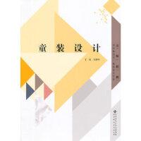 【二手8新正版 纺织服装类 服装设计专业:童装设计 米雅明 9787303177523 北京师范大学出版社