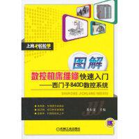 图解数控机床维修快速入门――西门子840D数控系统,黄东荣,机械工业出版社9787111470298