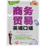 商务贸易英语口语 书+光盘,耿延宏 ... [等]著,上海人教海文图书音像有限公司9787561166086