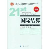 国际结算 第五版苏宗祥、徐捷中国金融出版社9787504957207