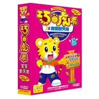 深圳巧虎文化传播有限公司幼儿童早教全套动画片英语光盘DVD碟片