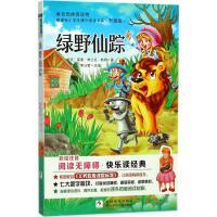绿野仙踪(升级版) 浙江少年儿童出版社