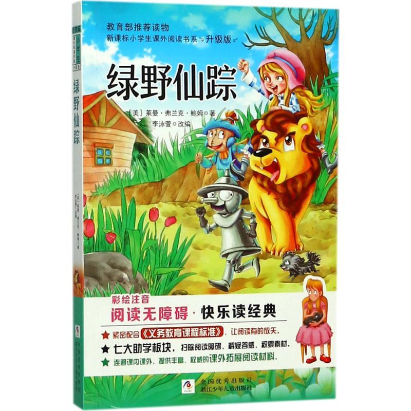 绿野仙踪(升级版) 浙江少年儿童出版社 【文轩正版图书】