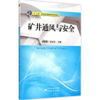矿井通风与安全 9787502640842 唐敏康 中国质检出版社(原中国计量出版社)
