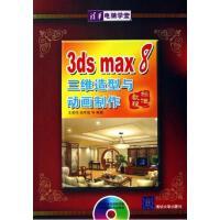 【旧书二手书8成新】3ds max 8三维造型与动画制作标准教程 王俊伟 张华斌 清华大学出版社