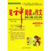 9787502138356-笔神阅读与作文联通与训练(小学四年级)(ta) 侯玉兰 石油工业出版社