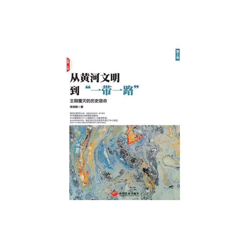 """从黄河文明到""""一带一路"""".第2卷"""