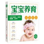孕产育儿百科(共10册)――宝宝养育