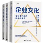 企业与组织文化建设经典套装(组织文化与领导力+组织文化诊断与变革+企业文化)