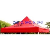 户外广告帐篷四角伞加厚顶布摆摊折叠帐篷布遮阳棚雨篷布印刷