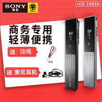 【包邮+国行现货】Sony 索尼 ICD-TX650便携式录音笔 便携迷你专业降噪 商务会议录音播放器 纤薄小巧 铝合