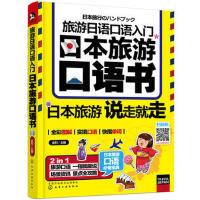 旅游日语口语入门日本旅游口语书 日本自助游口语表达书籍 日语自学教程书 日常应急日语口语自学入门书籍