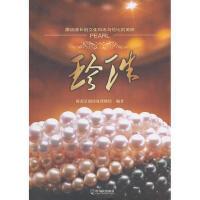 【二手书9成新】 珍珠 海南京润珍珠博物馆著 9787548402329