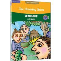 神奇的药草 中医李时珍 外语教学与研究出版社