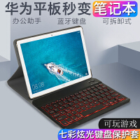 华为M6平板蓝牙键盘保护套10.8英寸M6保护壳8.4英寸华为平板电脑翻盖皮套带无线鼠标创意