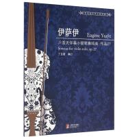 正版 伊萨伊六首小提琴无伴奏奏鸣曲作品27 丁芷诺 小提琴教程书籍 小提琴进阶练习教材 上海教育出版社