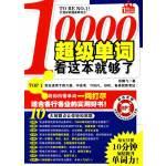 10000超级单词,看这本就够了(MP3加强版)--每天只要10分钟,加倍提升单词力!赠400分钟MP3光盘!