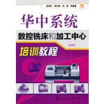 华中系统数控铣床和加工中心培训教程