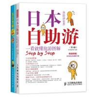 日本旅行宝典套装:日本自助游(第2版)+东京攻略完全制霸(第5版)超值赠送完美便携版东京地图本