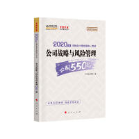 2020年注册会计师 考试教材辅导 中华会计网校 公司战略与风险管理必刷550题 梦想成真系列