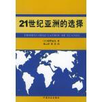 21世纪亚洲的选择
