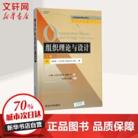 组织理论与设计(2版) 清华大学出版社