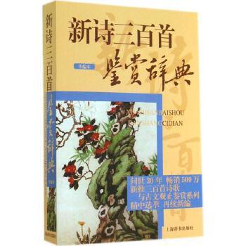 新诗三百首鉴赏辞典(重编本) 上海辞书出版社 【文轩正版图书】