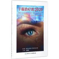 干眼治疗的2020 (美)罗兰多・托尤斯(Rolando Toyos) 原著;晏晓明 主译