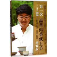 第一次品普洱茶就上手(图解版) 旅游教育出版社