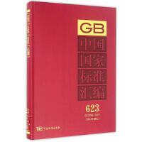 中国国家标准汇编 623 GB 30966~30971(2014年制定) 9787506679923 中国标准出版社