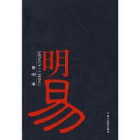 明易 曾明 中国中医药出版社