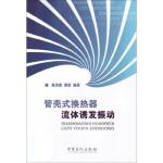 管壳式换热器流体诱发振动 聂清德,谭蔚 中国石化出版社