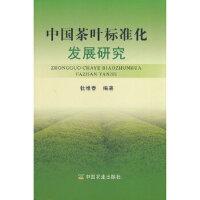 【新书店正版】中国茶叶标准化发展研究,杜维春,中国农业出版社9787109189713